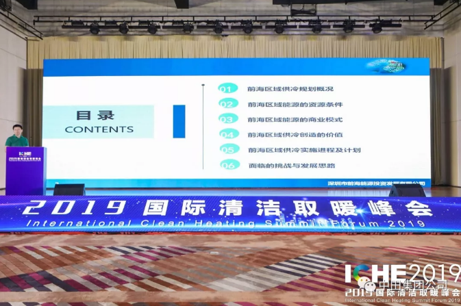 陕西爵士娱乐8x5188永恒能源管理有限公司参加2019