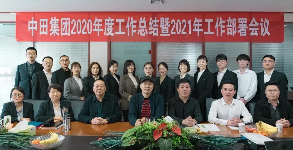热烈庆祝中田集团2020年度工作总结会议