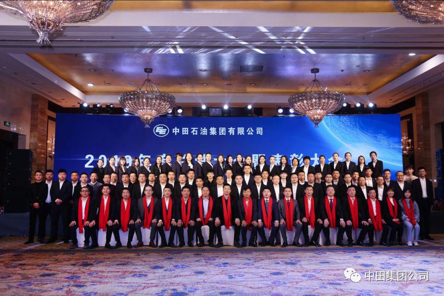 爵士娱乐8x5188集团2019年度总结大会暨表彰大会圆